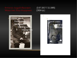 Фетисов Андрей Иванович (3.07.1917-7.11.1995) Мишустин Илья Федорович (1924 г