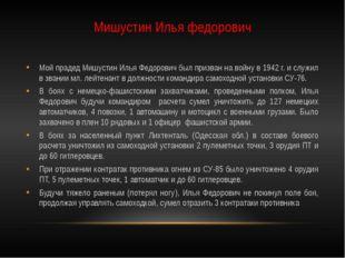 Мишустин Илья федорович Мой прадед Мишустин Илья Федорович был призван на вой