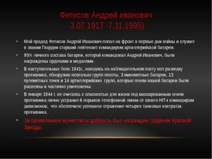 Фетисов Андрей иванович 3.07.1917 -7.11.1995) Мой прадед Фетисов Андрей Ивано