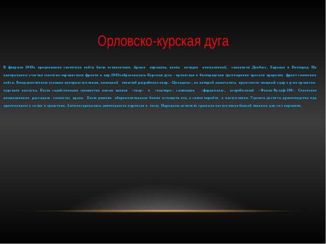Орловско-курская дуга В феврале 1943г. продвижение советских войск было остан...