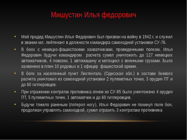 Мишустин Илья федорович Мой прадед Мишустин Илья Федорович был призван на вой...