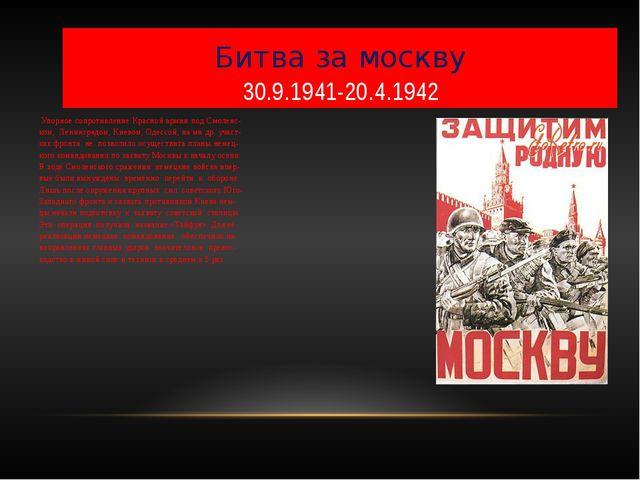 Битва за москву 30.9.1941-20.4.1942 Упорное сопротивление Красной армии под...