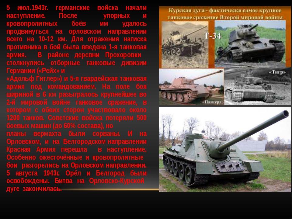 5 июл.1943г. германские войска начали наступление. После упорных и кровопроли...