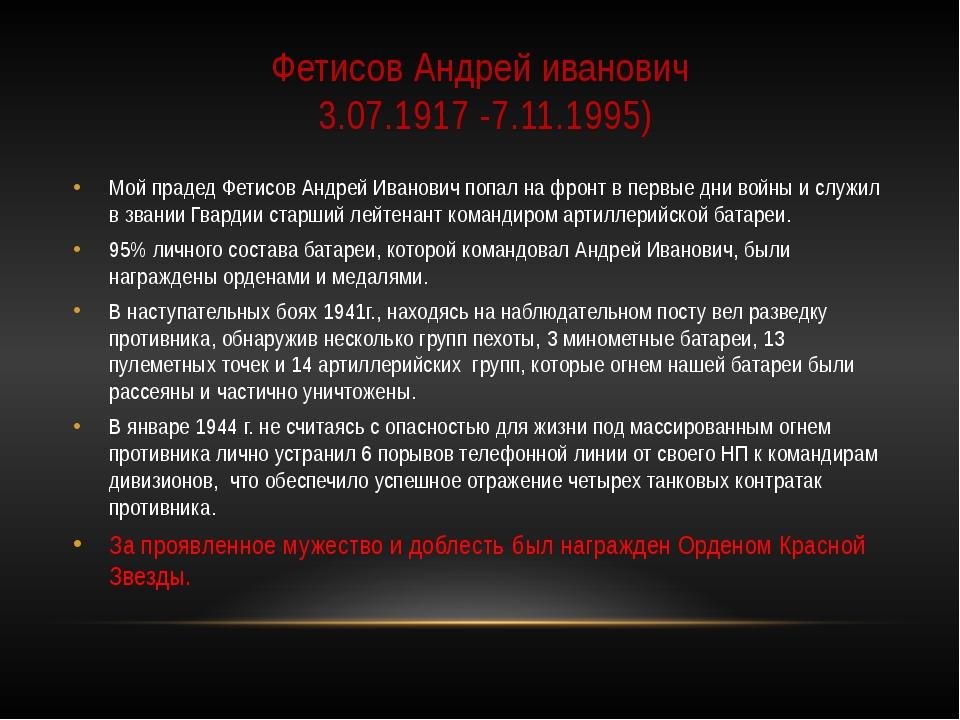 Фетисов Андрей иванович 3.07.1917 -7.11.1995) Мой прадед Фетисов Андрей Ивано...