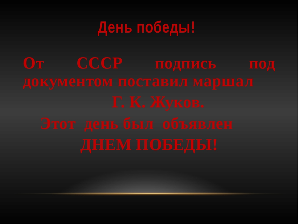 День победы! От СССР подпись под документом поставил маршал Г. К. Жуков. Этот...