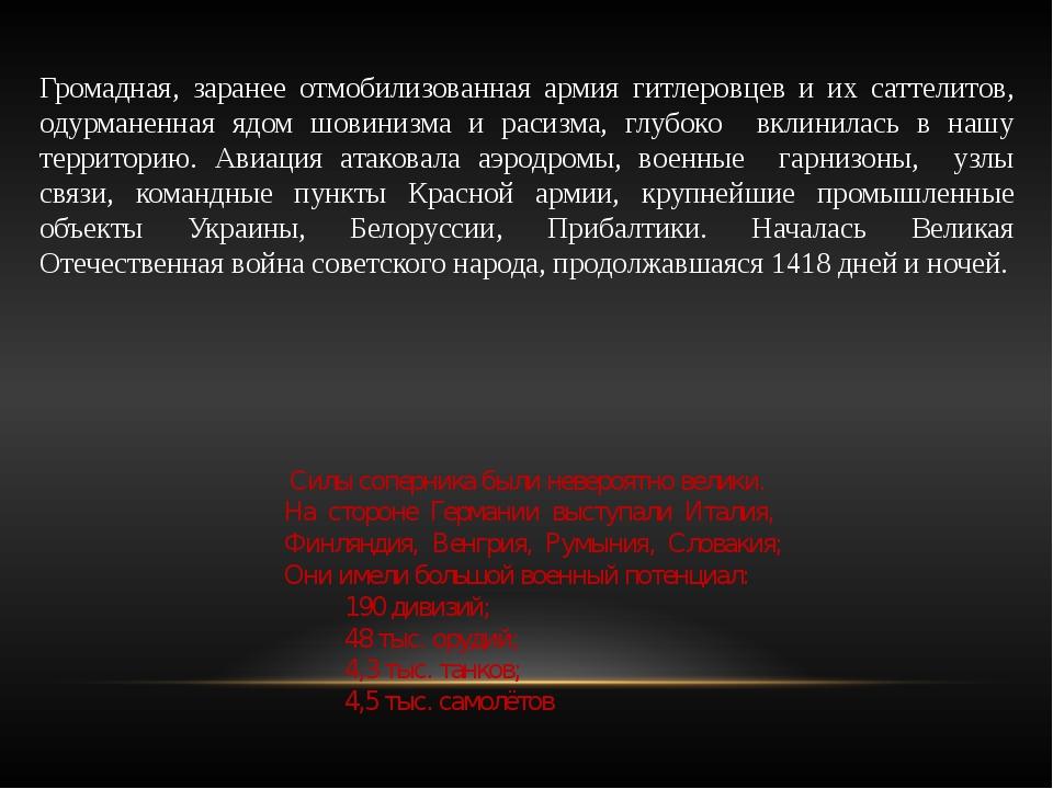 Громадная, заранее отмобилизованная армия гитлеровцев и их саттелитов, одурма...