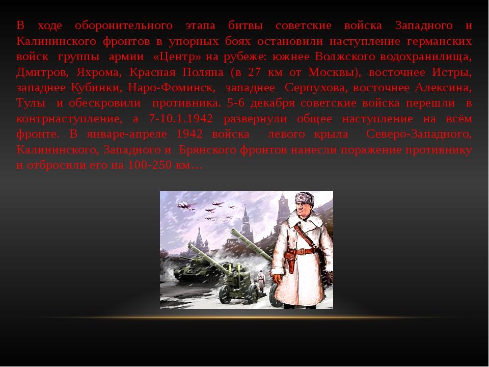 В ходе оборонительного этапа битвы советские войска Западного и Калининского...