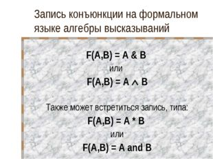 Запись конъюнкции на формальном языке алгебры высказываний F(A,B) = A & B или
