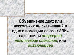 Объединение двух или нескольких высказываний в одно с помощью союза «ИЛИ» наз
