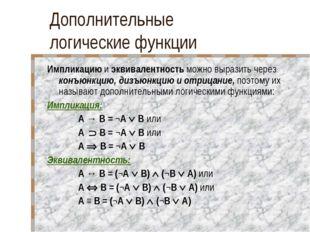 Дополнительные логические функции Импликацию и эквивалентность можно выразить