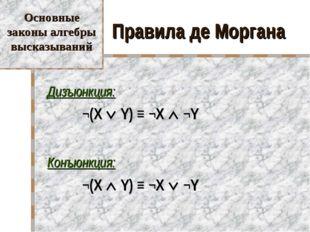 Правила де Моргана Дизъюнкция:  ¬(X  Y) ≡ ¬X  ¬Y Конъюнкция:  ¬(X  Y)