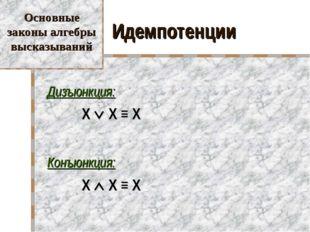 Идемпотенции Дизъюнкция:  X  X ≡ X Конъюнкция:  X  X ≡ X Основные закон