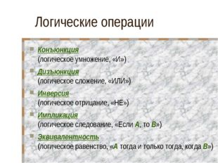 Логические операции Конъюнкция (логическое умножение, «И») Дизъюнкция (логиче