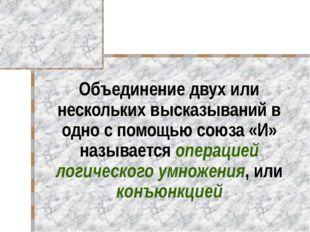 Объединение двух или нескольких высказываний в одно с помощью союза «И» назыв