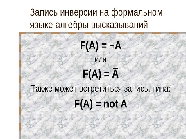 Запись инверсии на формальном языке алгебры высказываний F(A) = ¬A или F(A) =...