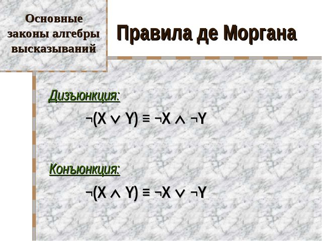 Правила де Моргана Дизъюнкция:  ¬(X  Y) ≡ ¬X  ¬Y Конъюнкция:  ¬(X  Y)...