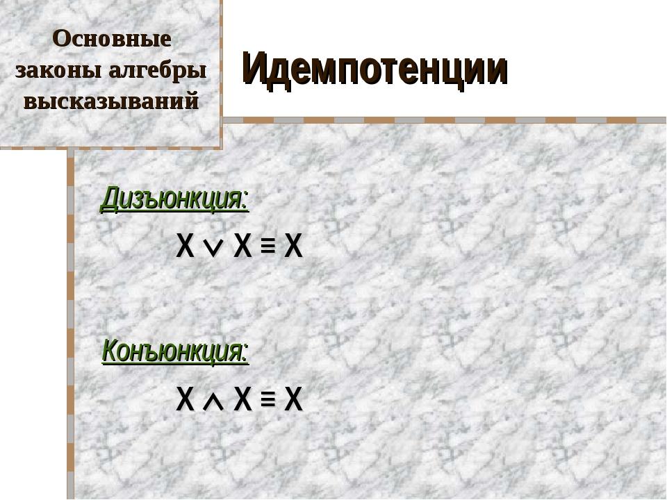 Идемпотенции Дизъюнкция:  X  X ≡ X Конъюнкция:  X  X ≡ X Основные закон...