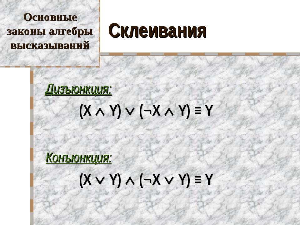 Склеивания Дизъюнкция:  (X  Y)  (¬X  Y) ≡ Y Конъюнкция:  (X  Y)  (¬X...