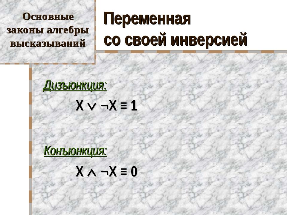 Переменная со своей инверсией Дизъюнкция:  X  ¬X ≡ 1 Конъюнкция:  X  ¬X...