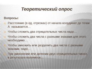 Теоретический опрос Вопросы: Расстояние (в ед. отрезках) от начала координат