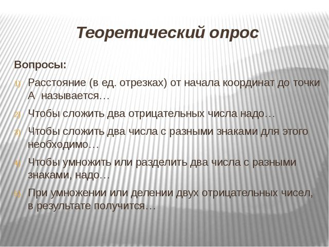 Теоретический опрос Вопросы: Расстояние (в ед. отрезках) от начала координат...