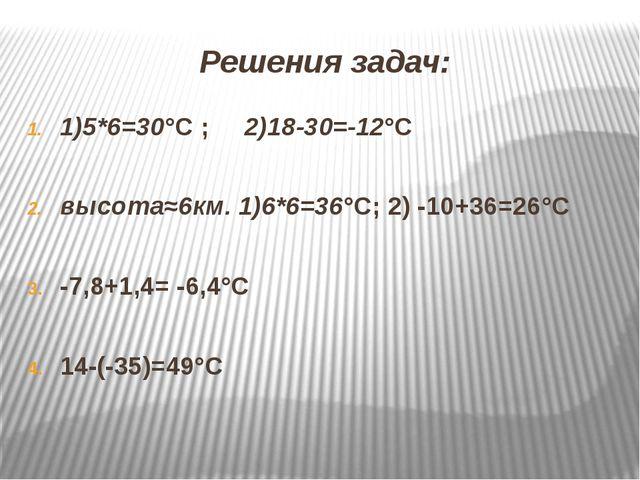 Решения задач: 1)5*6=30°С ; 2)18-30=-12°С высота≈6км. 1)6*6=36°С; 2) -10+36=2...