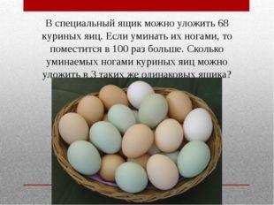 В специальный ящик можно уложить 68 куриных яиц. Если уминать их ногами, то п