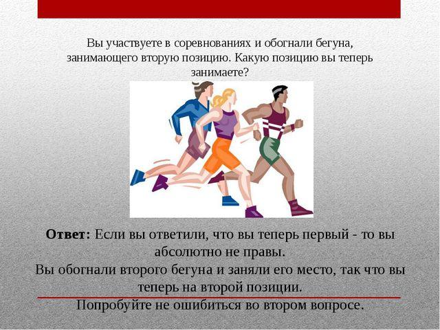 Вы участвуете в соревнованиях и обогнали бегуна, занимающего вторую позицию....