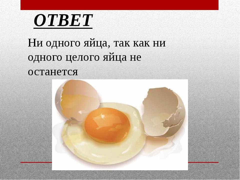 Ни одного яйца, так как ни одного целого яйца не останется ОТВЕТ