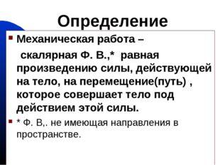 гимназия 441 * Определение Механическая работа – скалярная Ф. В.,* равная про