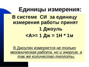 гимназия 441 * Единицы измерения: В системе СИ за единицу измерения работы пр
