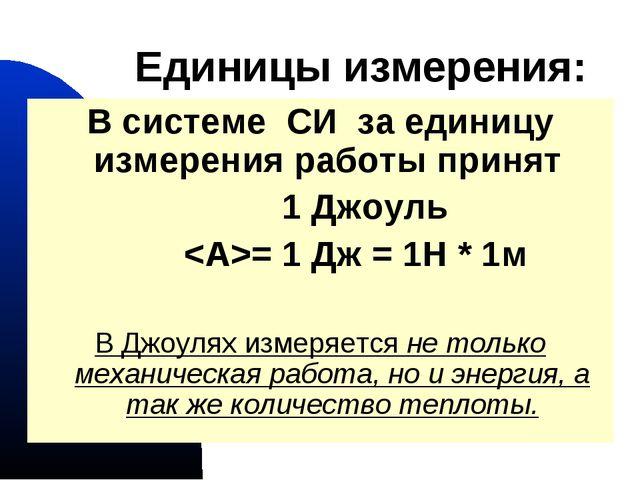 гимназия 441 * Единицы измерения: В системе СИ за единицу измерения работы пр...