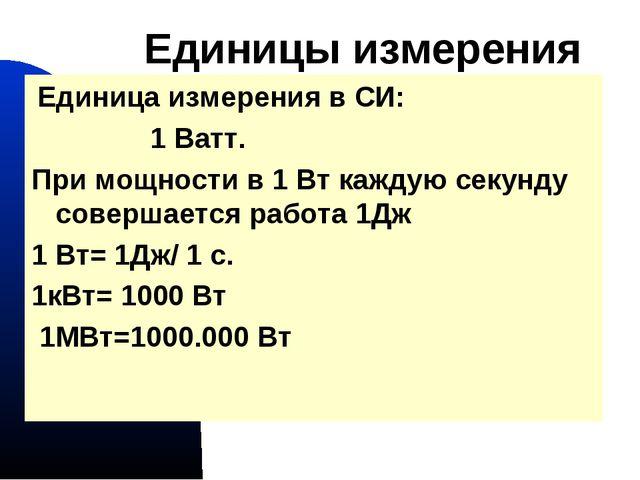 гимназия 441 * Единицы измерения мощности Единица измерения в СИ: 1 Ватт. При...