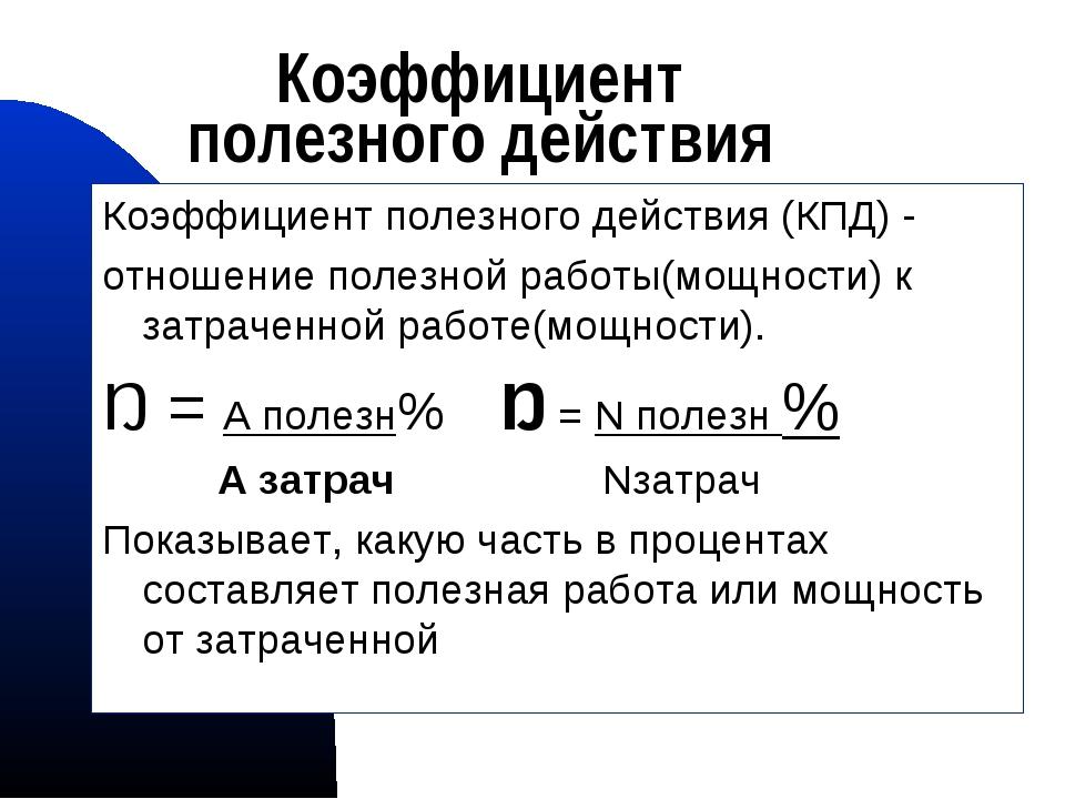 Коэффициент полезного действия Коэффициент полезного действия (КПД) - отношен...