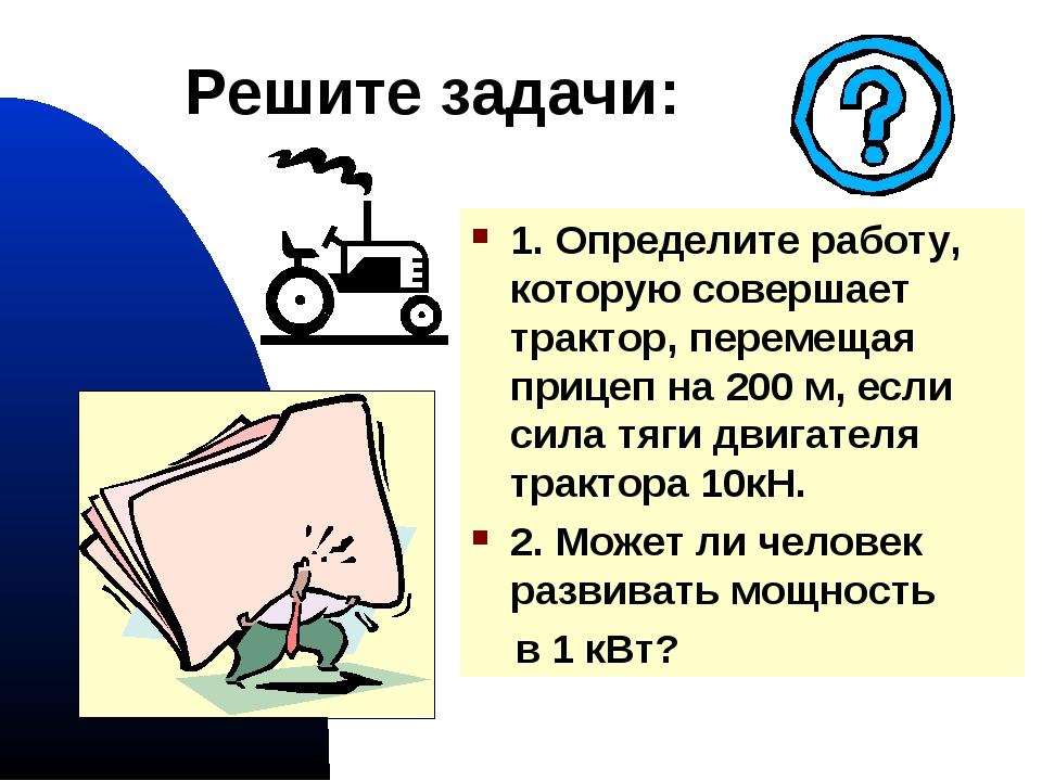 гимназия 441 * Решите задачи: 1. Определите работу, которую совершает трактор...