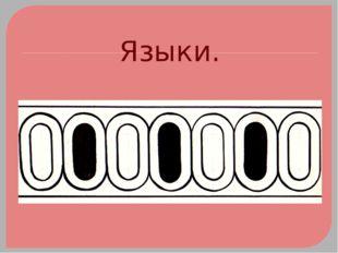 Языки.