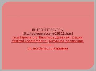 ИНТЕРНЕТРЕСУРСЫ 3ttt.livejournal.com›29311.html ru.wikipedia.org›Вазопись Дре