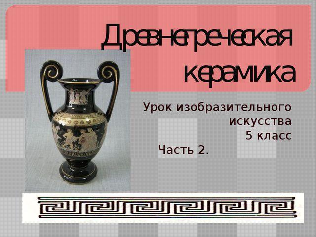 Древнегреческая керамика Урок изобразительного искусства 5 класс Часть 2.