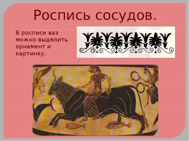 Роспись сосудов. В росписи ваз можно выделить орнамент и картинку.