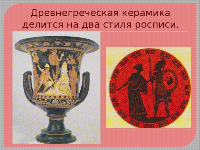 Древнегреческая керамика делится на два стиля росписи.