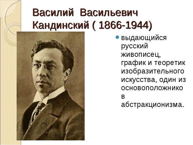 Василий Васильевич Кандинский ( 1866-1944) выдающийся русский живописец, граф...