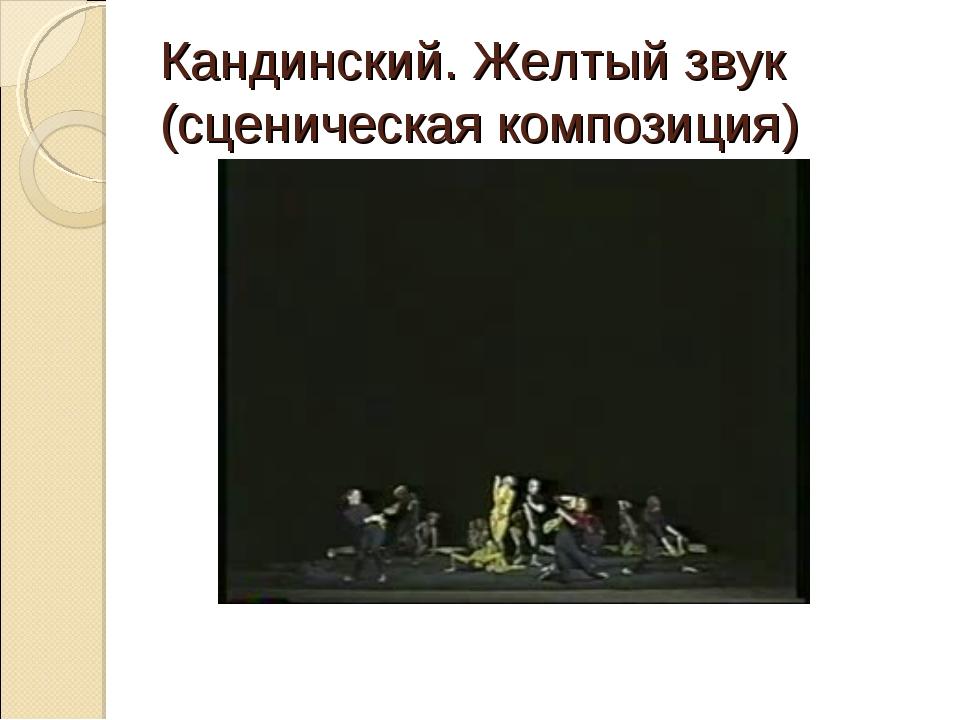 Кандинский. Желтый звук (сценическая композиция)