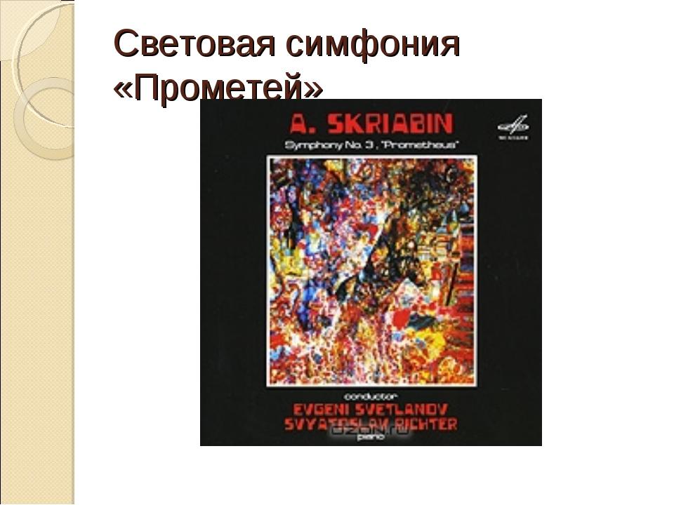 Световая симфония «Прометей»