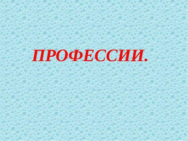 ПРОФЕССИИ.