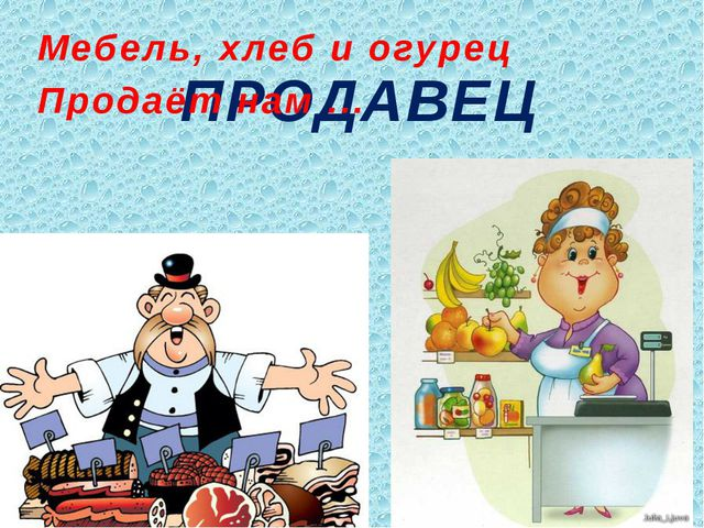 ПРОДАВЕЦ Мебель, хлеб и огурец Продаёт нам ...