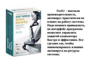 Nod32 - высокая производительность, антивирус практически не влияет на работ