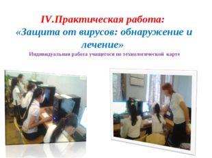 IV.Практическая работа: «Защита от вирусов: обнаружение и лечение»  Индивиду