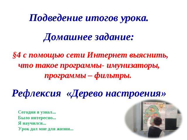 Подведение итогов урока. Домашнее задание: §4 с помощью сети Интернет выяснит...