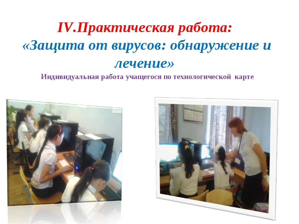 IV.Практическая работа: «Защита от вирусов: обнаружение и лечение»  Индивиду...