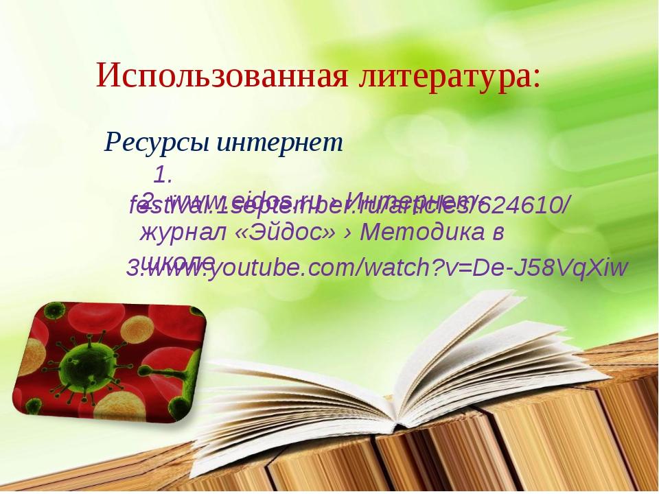 Ресурсы интернет 1. festival.1september.ru/articles/624610/ Использованная ли...